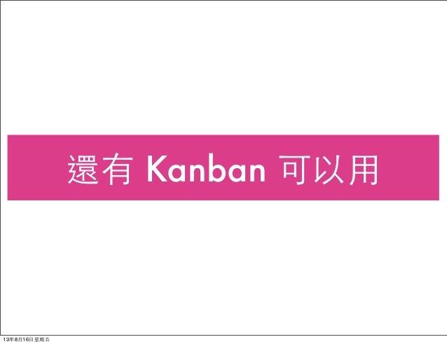 還有 Kanban 可以⽤用 13年8月16⽇日星期五