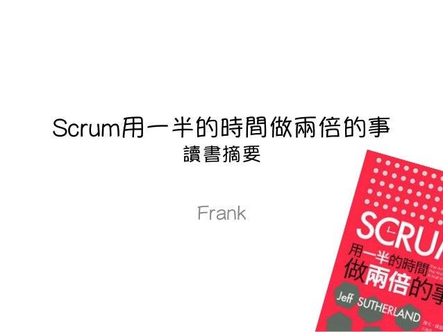 Scrum用一半的時間做兩倍的事 讀書摘要 Frank