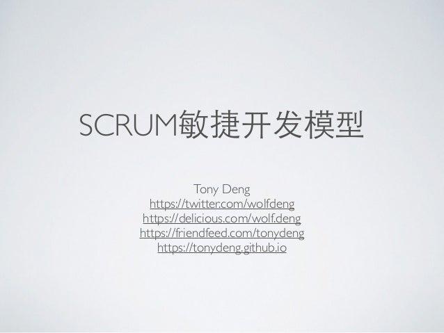 SCRUM敏捷开发模型 Tony Deng https://twitter.com/wolfdeng https://delicious.com/wolf.deng https://friendfeed.com/tonydeng https:/...