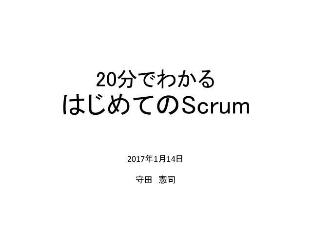 20分でわかる はじめてのScrum 2017年1月14日 守田 憲司