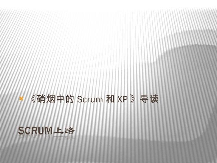 <ul><li>《硝烟中的 Scrum 和 XP 》导读 </li></ul>