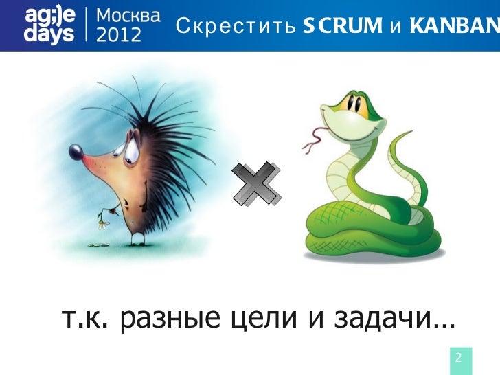 Скрестить S CRUM и KANBANт.к. разные цели и задачи…                            2