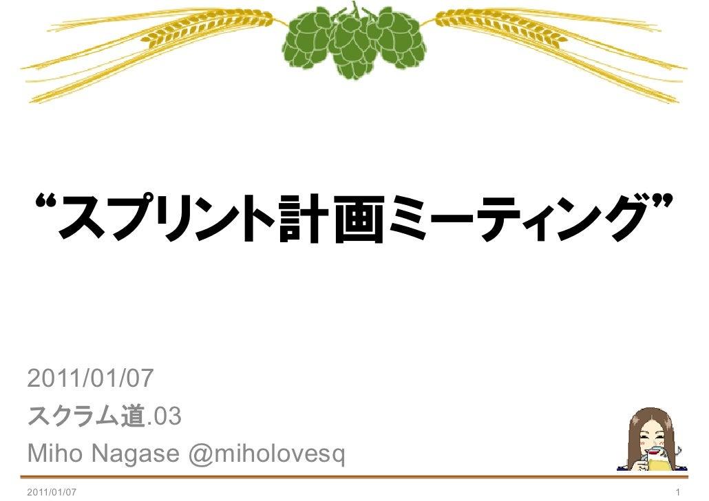 2011/01/07          .03 Miho Nagase @miholovesq 2011/01/07                1