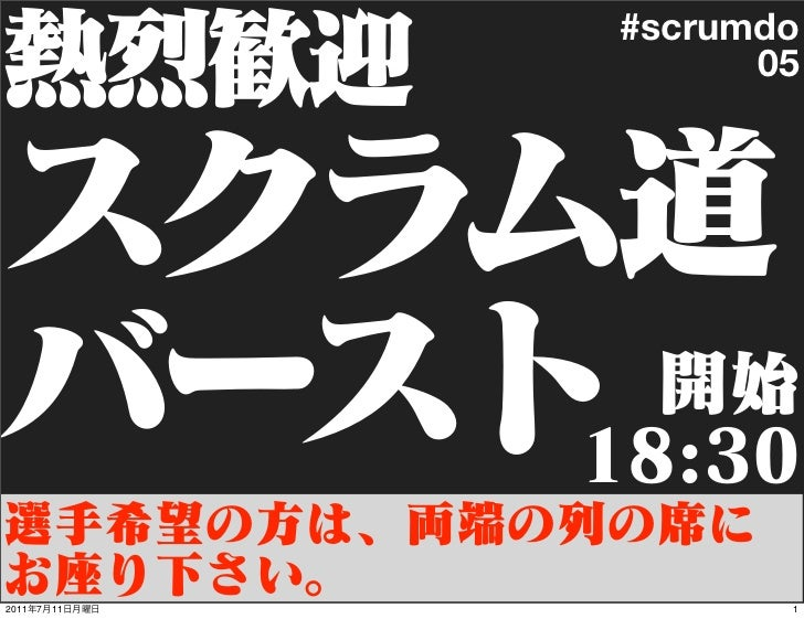 #scrumdo                      052011   7   11          1