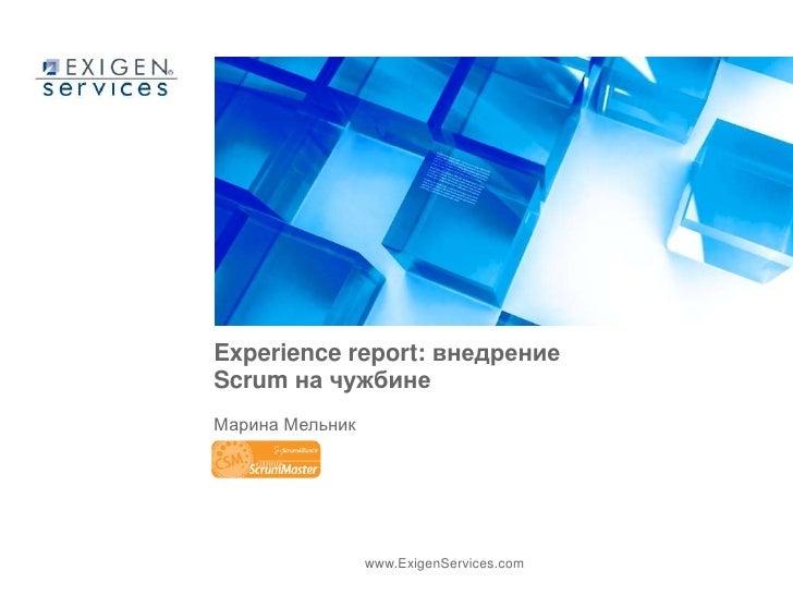 Experience report: внедрениеScrum на чужбинеМарина Мельник                 www.ExigenServices.com