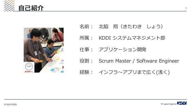 スクラムチームの立ち上げから複数フィーチャーチームへのスケーリングに至るまで(Scrum Fest Mikawa 2020) Slide 2