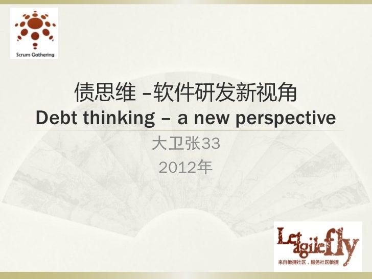 债思维 –软件研发新视角Debt thinking – a new perspective            大卫张33            2012年