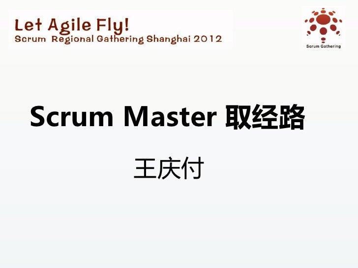 Scrum Master 取经路      王庆付