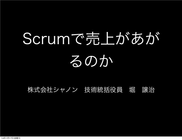 Scrumで売上があが るのか 株式会社シャノン技術統括役員堀譲治  14年1月17日金曜日