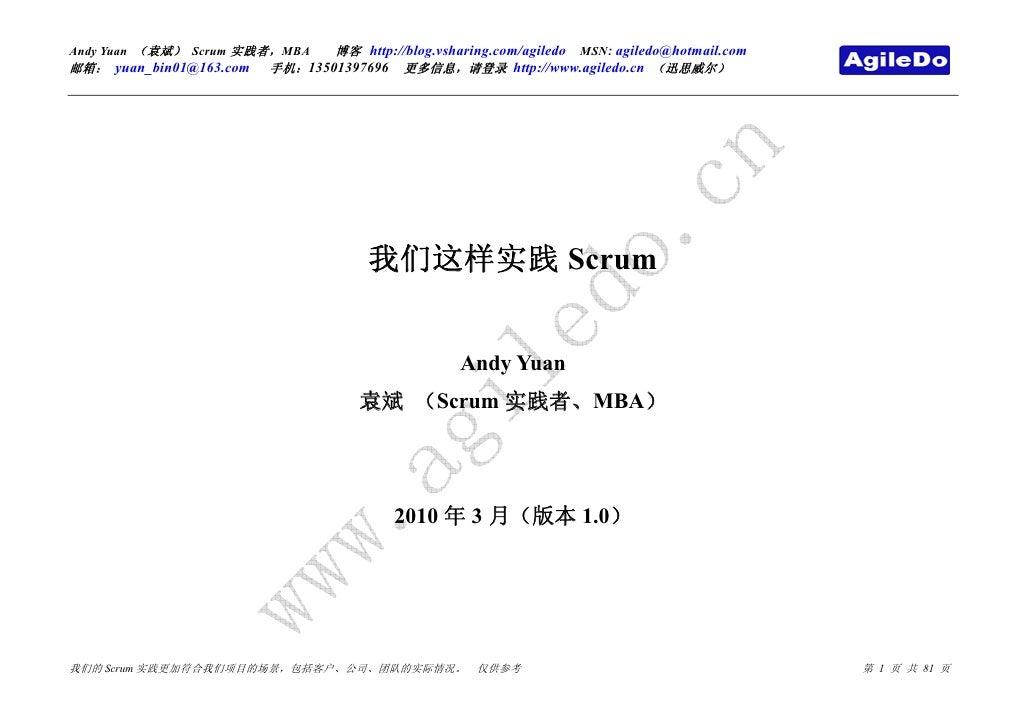 Andy Yuan (袁斌) Scrum 实践者,MBA    博客 http://blog.vsharing.com/agiledo MSN: agiledo@hotmail.com 邮箱: yuan_bin01@163.com   手机:1...