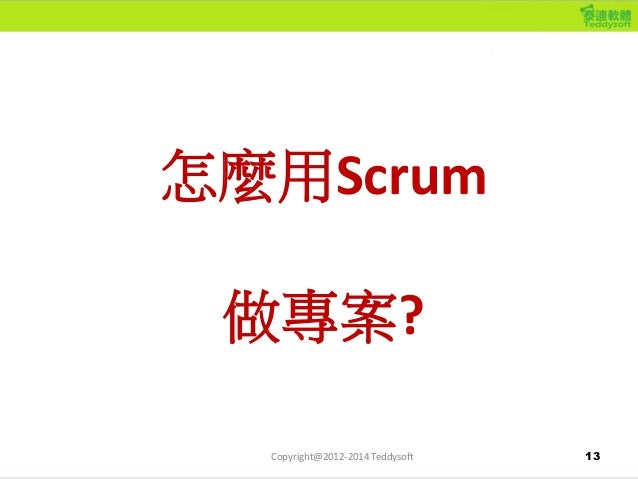 13 怎麼用Scrum 做專案? Copyright@2012-2014 Teddysoft