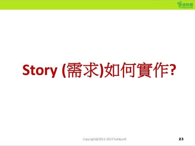 23 Story (需求)如何實作? Copyright@2012-2014 Teddysoft