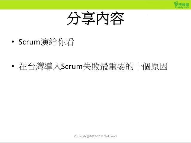[演講] Scrum導入經驗分享 Slide 3