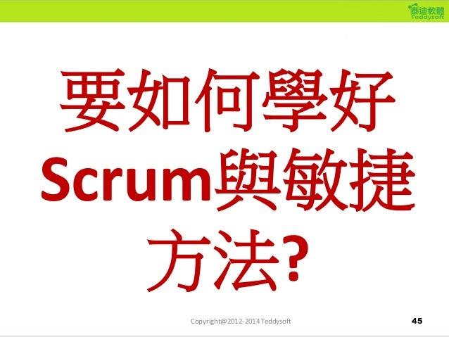 45 要如何學好 Scrum與敏捷 方法? Copyright@2012-2014 Teddysoft