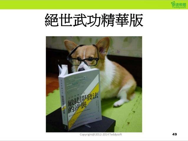 49 絕世武功精華版 Copyright@2012-2014 Teddysoft