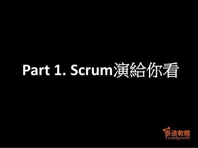 Part 1. Scrum演給你看