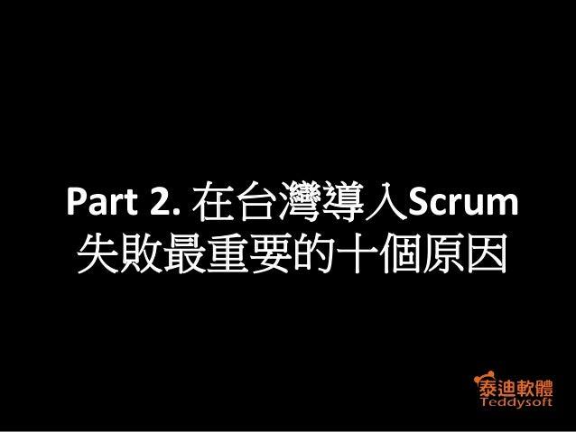 Part 2. 在台灣導入Scrum 失敗最重要的十個原因