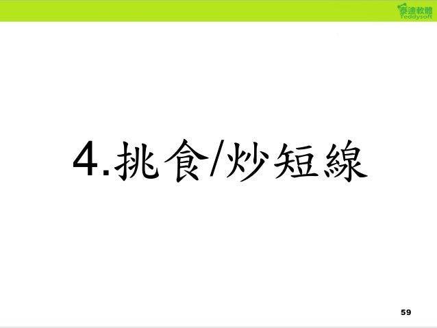 59 4.挑食/炒短線