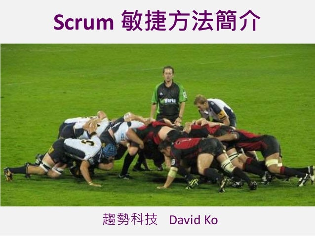 Scrum 敏捷方法簡介 趨勢科技 David Ko