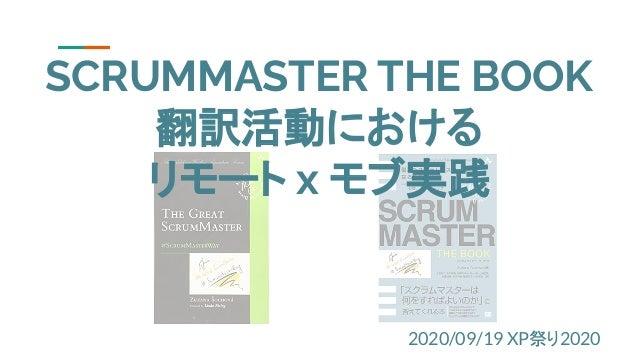 2020/09/19 XP祭り2020 SCRUMMASTER THE BOOK 翻訳活動における リモート x モブ実践