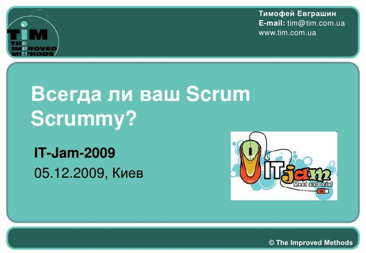 Тимофей Евграшин                       E-mail: tim@tim.com.ua                       www.tim.com.ua     Всегда ли ваш Scrum...