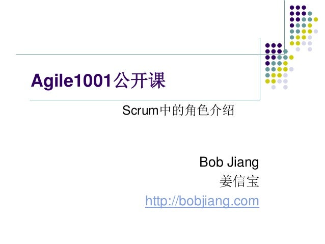 Agile1001公开课 Scrum中的角色介绍  Bob Jiang 姜信宝 http://bobjiang.com