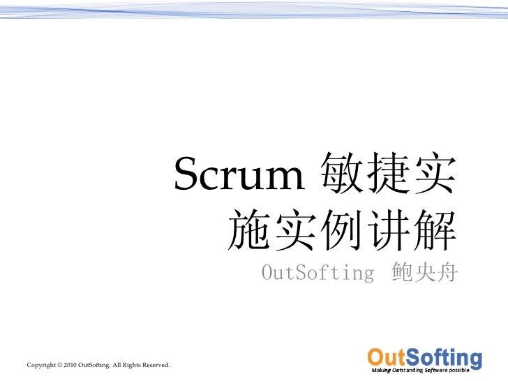 Scrum 敏捷实施实例讲解 OutSofting  鲍央舟