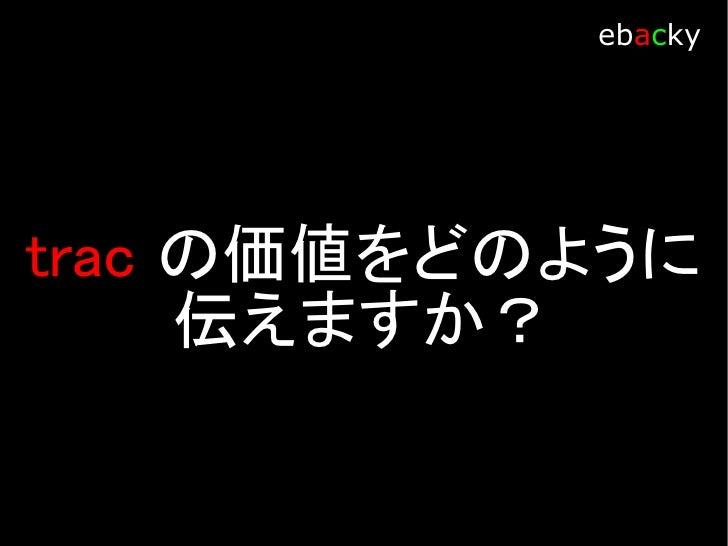 Scrum & Trac By Certified Scrum Master In Shibuya.Trac-2009/07/12
