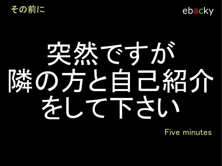 自己紹介            ebacky     ・   五木ひろし ・   森進一   Five minutes   ・   ルパン三世 ・   芸能人、有名人