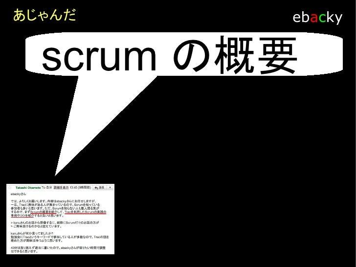 ebacky     Scrum の概要