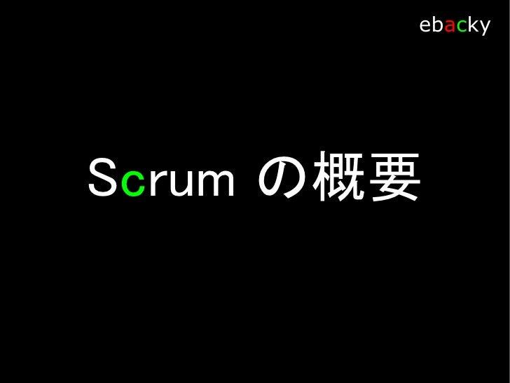 ebacky     Scrum の役割