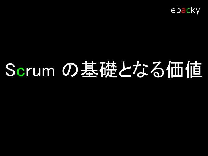 Scrum のポイント               ebacky  実測駆動管理と制御プロセスからなる 繰り返しと調整のループ Sprint ごとの納品 原理が単純 管理者不在の開発 Scrum Team に Sprint の責任と権限がある ...
