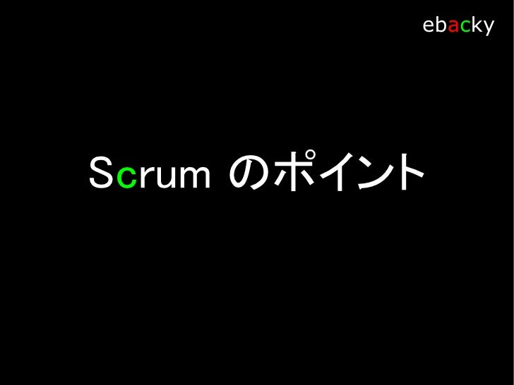 ebacky     ebacky Team Scrum