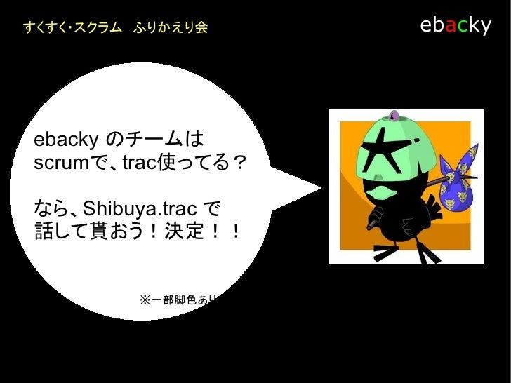 Shibuya.trac ML   ebacky