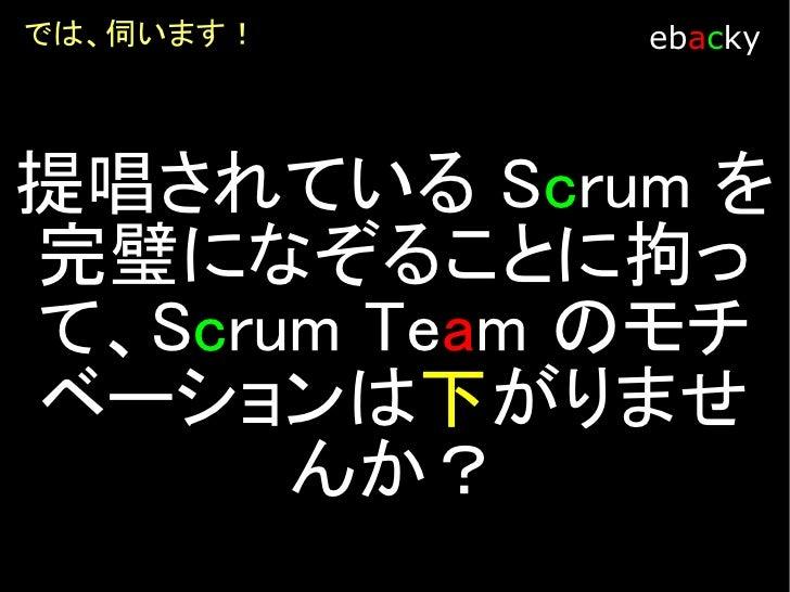 では、伺います!     ebacky     Scrum Team が理解して そうすべきだと納得してい ない方法をおしつけても        逆効果