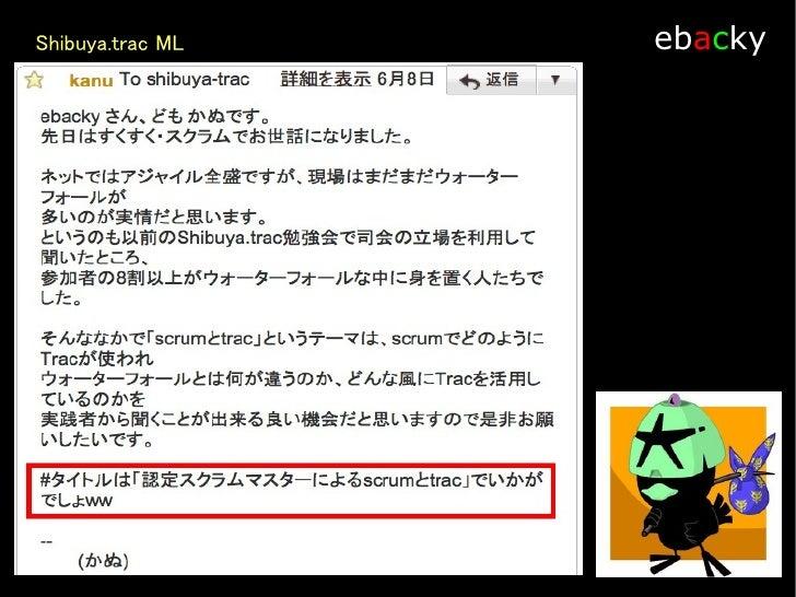Shibuya.trac ML       ebacky 多くの発表者が集まる!そして、キャンセルへ・・・