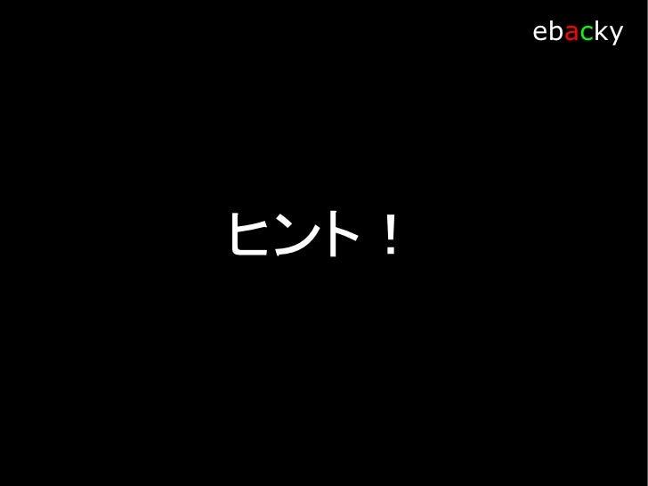 事例紹介           ebacky            事例紹介!