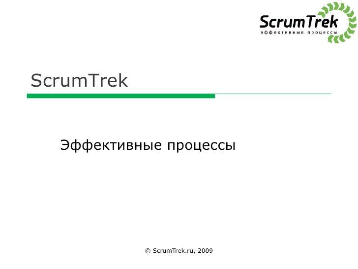 ScrumTrek<br />© ScrumTrek.ru, 2009<br />Эффективные процессы<br />