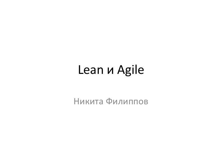 Lean и Agile<br />Никита Филиппов<br />