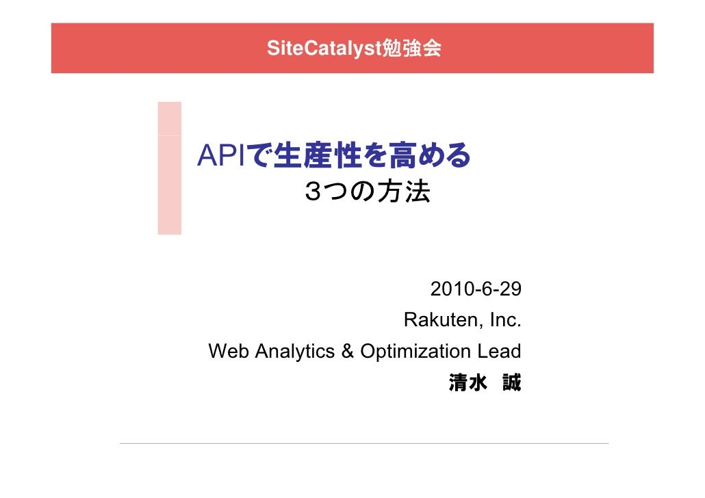 SiteCatalyst勉強会     APIで生産性を高める           3つの方法                          2010-6-29                     Rakuten, Inc. Web A...