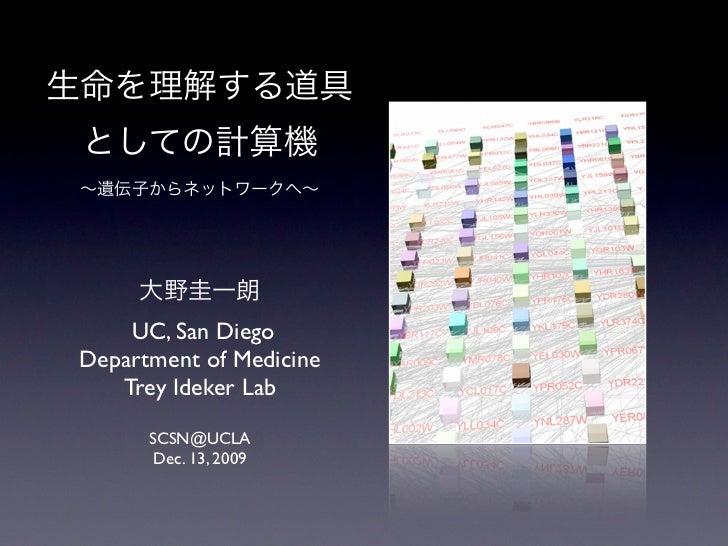 UC, San DiegoDepartment of Medicine   Trey Ideker Lab      SCSN@UCLA       Dec. 13, 2009