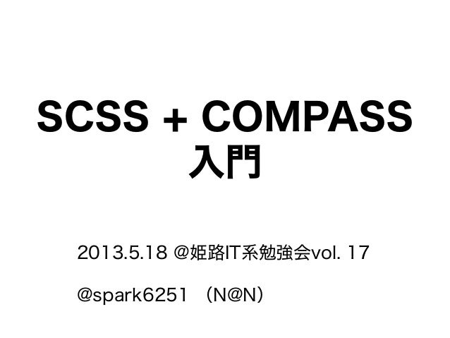SCSS + COMPASS入門2013.5.18 @姫路IT系勉強会vol. 17@spark6251 (N@N)