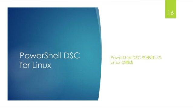 PowerShell DSC for Linux PowerShell DSC を使用した Linux の構成 16