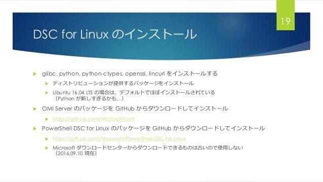 DSC for Linux のインストール  glibc, python, python-ctypes, openssl, lincurl をインストールする  ディストリビューションが提供するパッケージをインストール  Ubuntu 1...