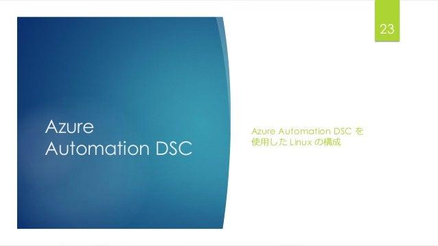 Azure Automation DSC Azure Automation DSC を 使用した Linux の構成 23