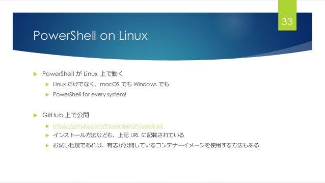 PowerShell on Linux  PowerShell が Linux 上で動く  Linux だけでなく、macOS でも Windows でも  PowerShell for every system!  GitHub 上で...