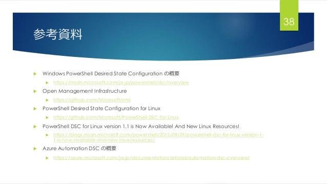 参考資料  Windows PowerShell Desired State Configuration の概要  https://msdn.microsoft.com/ja-jp/powershell/dsc/overview  Ope...