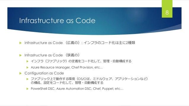 Infrastructure as Code  Infrastructure as Code (広義の): インフラのコード化は主に2種類  Infrastructure as Code (狭義の)  インフラ(ファブリック)の定義をコー...