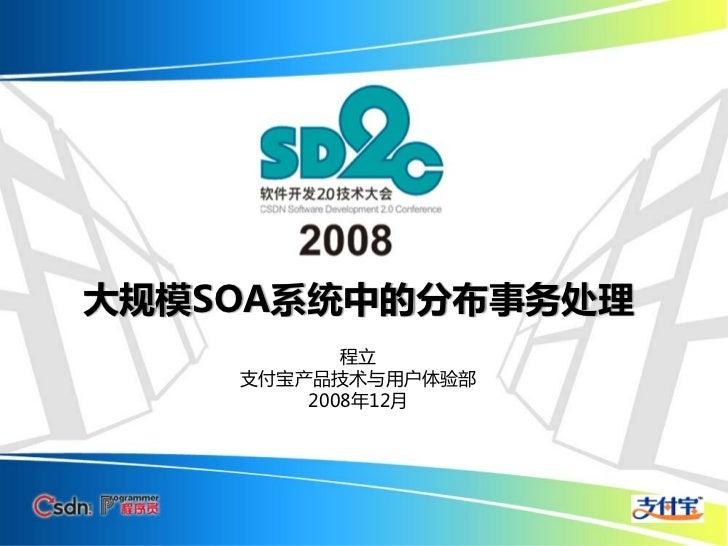 大规模SOA系统中的分布事务处理            程立     支付宝产品技术与用户体验部         2008年12月
