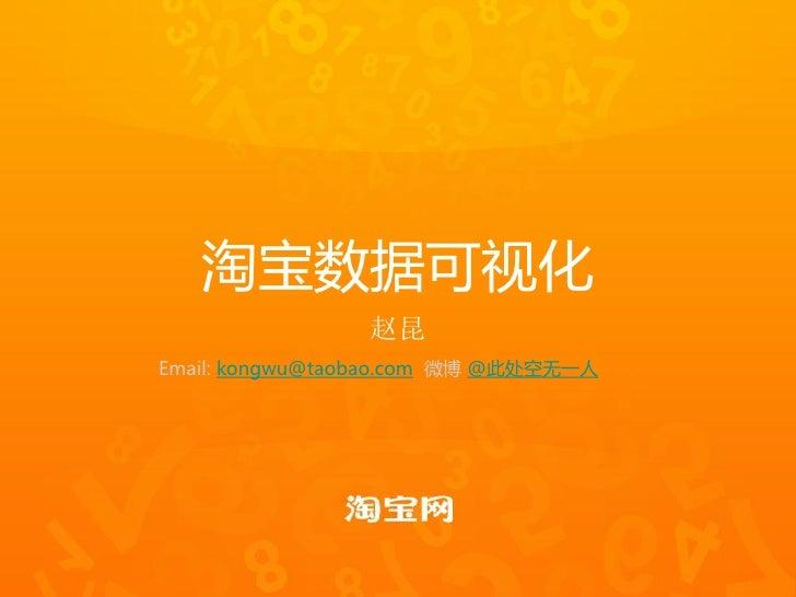 淘宝数据可规化                赵昆Email: kongwu@taobao.com 微博 @此处空无一人